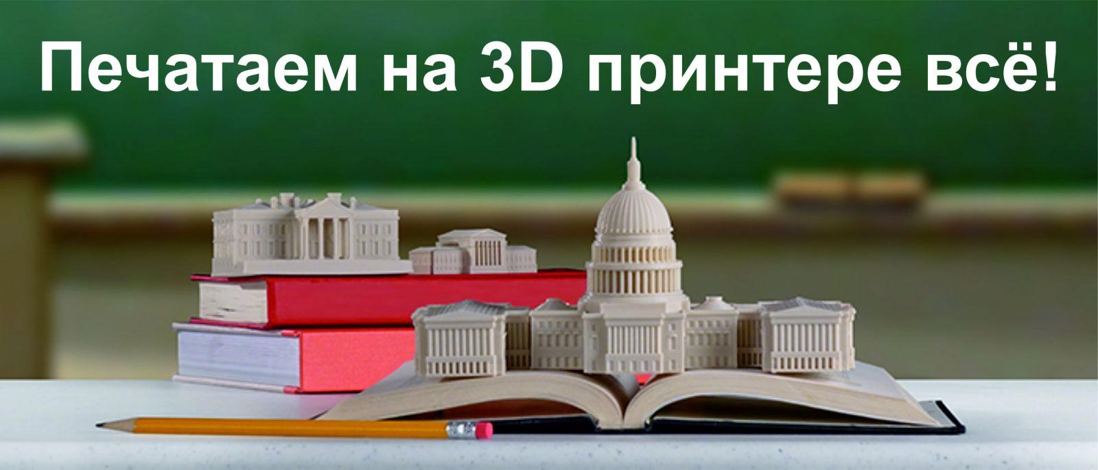 "Картинки по запросу ""Услуги 3D-печати"""