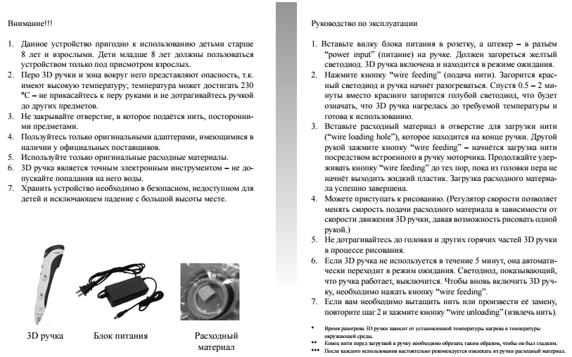 3d ручка rp 100b инструкция
